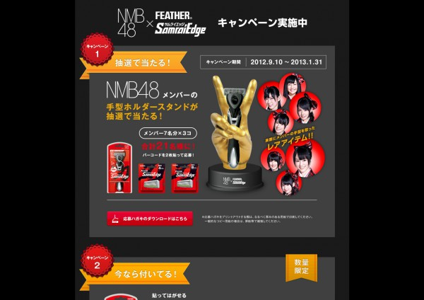 NMB48 × FEATHER SamraiEdge Website