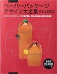 ENCYCLOPEDIA OF PAPER-FOLDING DESIGNS 2007.11 掲載