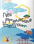 NEO JAPANESQUE DESIGN 2007.12 掲載