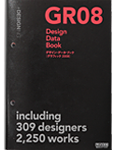 Design Data Book 2008.3 掲載