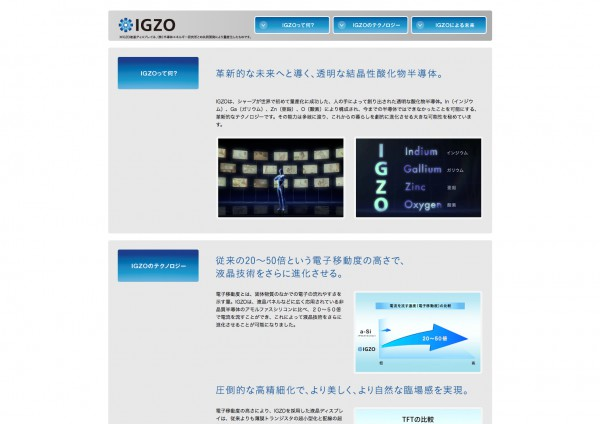 SHARP IGZO Website 2012