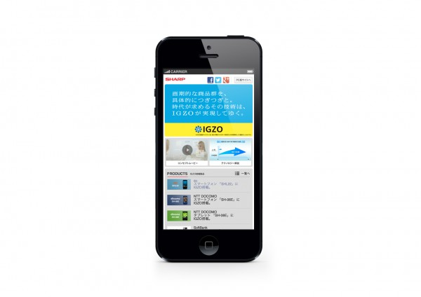 SHARP IGZO Smartphone Website 2012