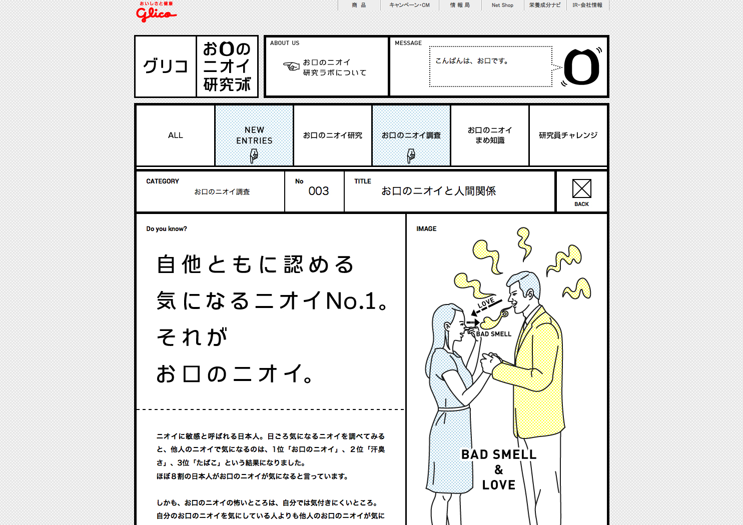 Glico okuchi no nioi kenkyu lab Website 2013