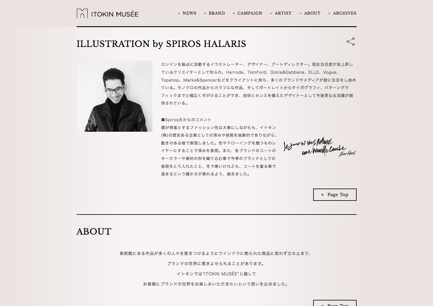 ITOKIN MUSEE Official Website 2014
