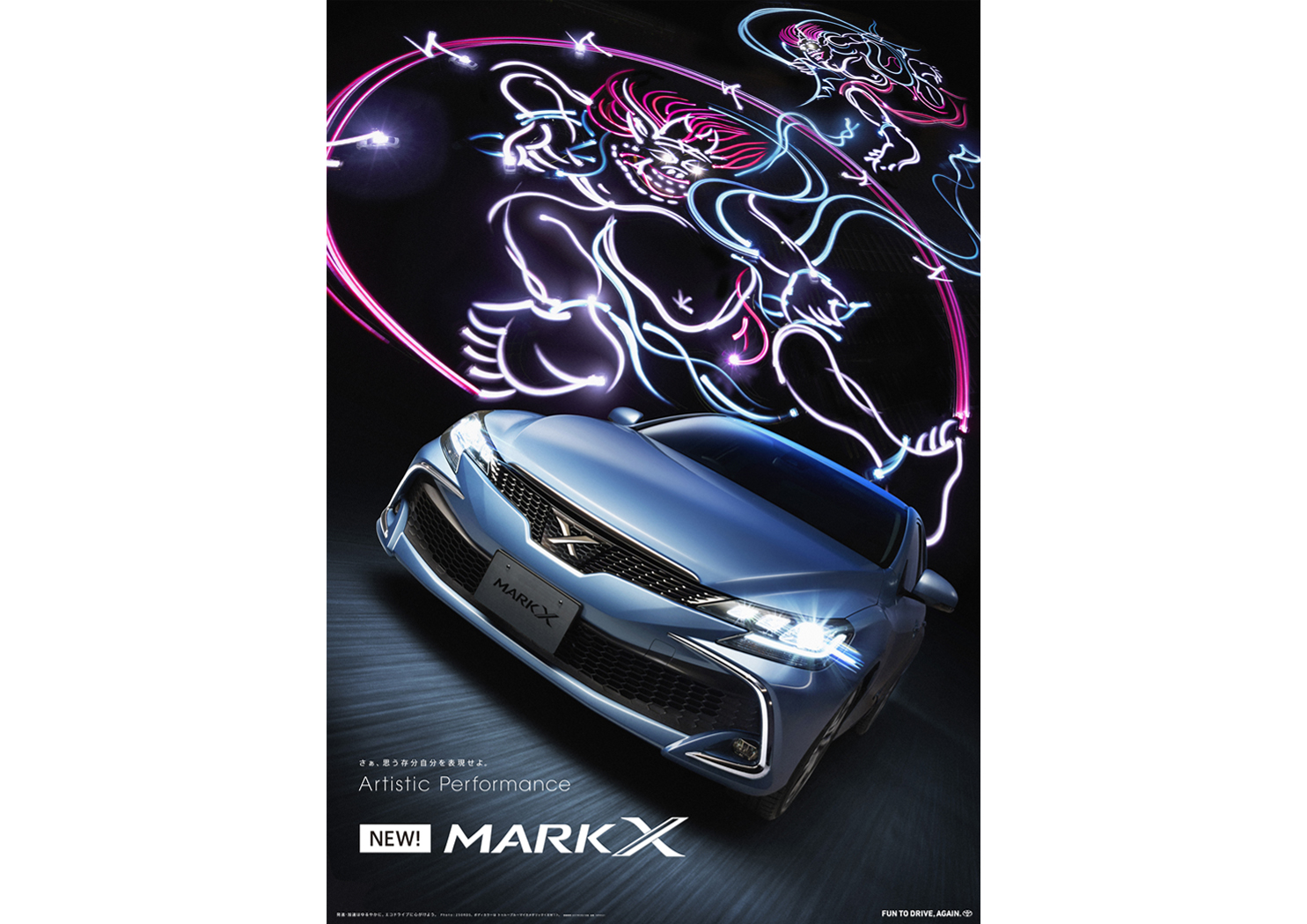 TOYOTA MARK X poster