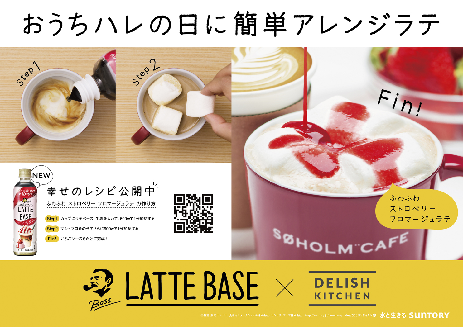 Suntory boss LatteBase × DELISH KITCHEN  B3board