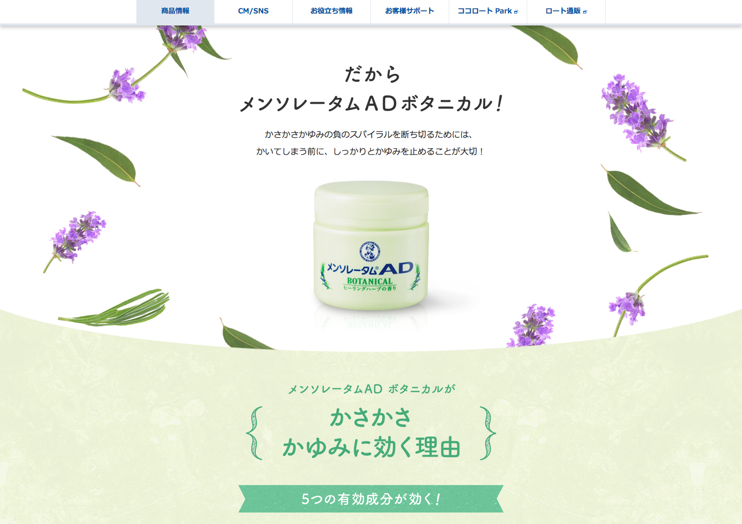 AD BOTANICAL Official Website 2017