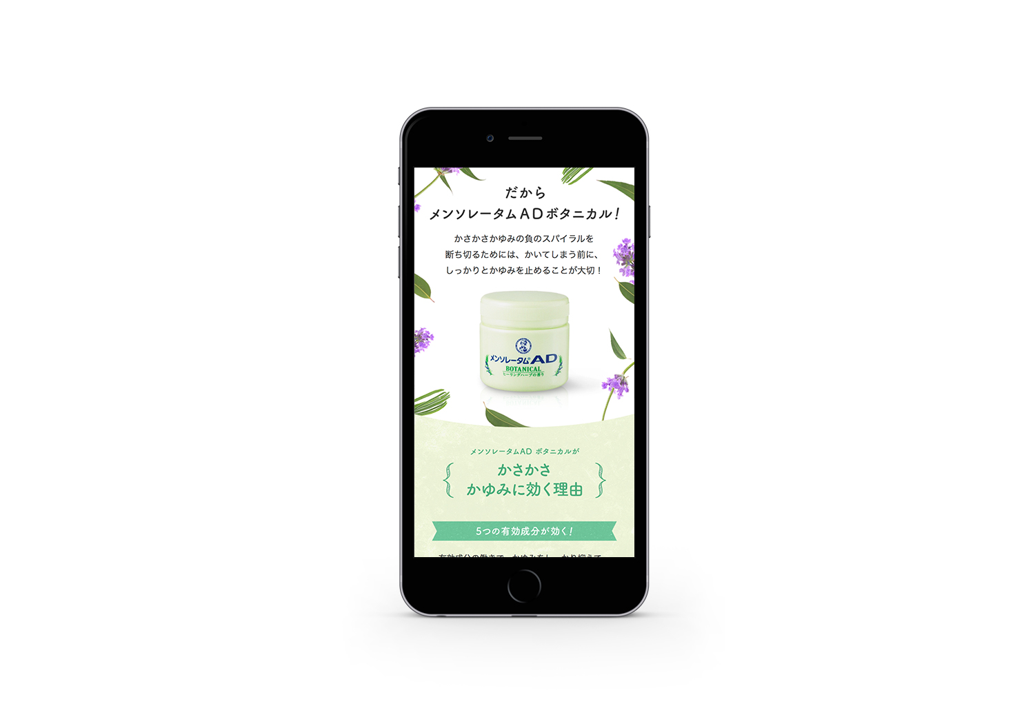 AD BOTANICAL Official Smartphone site 2017