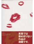 大阪コピーライターズクラブ年鑑 2013 2013.11 掲載