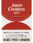 ジャパン・クリエイターズ2014 2014.07 掲載