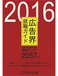広告界就職ガイド2016年版 2015.01 掲載