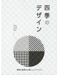 四季のデザイン 2015.01 掲載