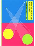 キービジュアルで魅せるデザイン展開 2016.07 掲載
