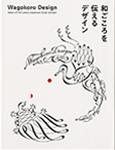 和ごころを伝えるデザイン 2016.02 掲載