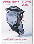 COMMERCIAL PHOTO 2006.7 掲載