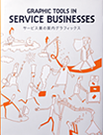 GRAPHIC TOOLS IN SERVICE BUSINESSES 掲載