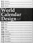 World Calendar Design 掲載