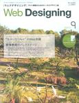 web Designing 2007.9 掲載