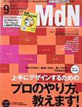 MdN 2007.9 掲載