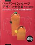 ENCYCLOPEDIA OF PAPER-FOLDING DESIGNS 2007.11 掲載