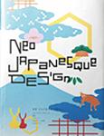 NEO JAPANESQUE DESIGN 2007.12 掲載