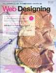 Web Designing 2008.2 掲載