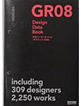 Design Data Book 2008.3 掲載