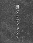 男グラフィックス 2008.4 掲載