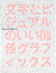 文字とビジュアルのいい関係グラフィックス 2008.7 掲載