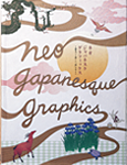 NEO JAPANEQUE GRAPHICS 2008.10 掲載