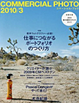 COMMERCIAL PHOTO 2010.3 掲載