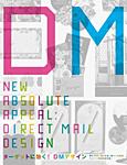 ターゲットに効く!DMデザイン 2010.2 掲載