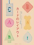 カードのレイアウト 2010.4 掲載