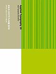 日本タイポグラフィ年鑑2010 2010.5 掲載