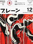 brain 2010.12 掲載