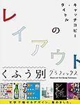 キャッチコピー・タイトルのレイアウトくふう別グラフィックス 2011.6 掲載