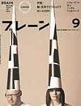 brain 2011.9 掲載