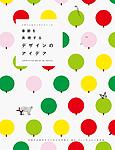 季節を表現するデザインのアイデア 2012.1 掲載