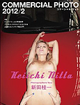 COMMERCIAL PHOTO 2012.2 掲載