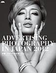 年鑑 日本の広告写真 2012 2012.3 掲載