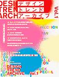 デザイントレンドアーカイブ Vol.1 掲載