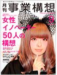 月刊事業構想2013年9月号 掲載