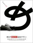 思わず目を引く広告デザイン 2014.10 掲載
