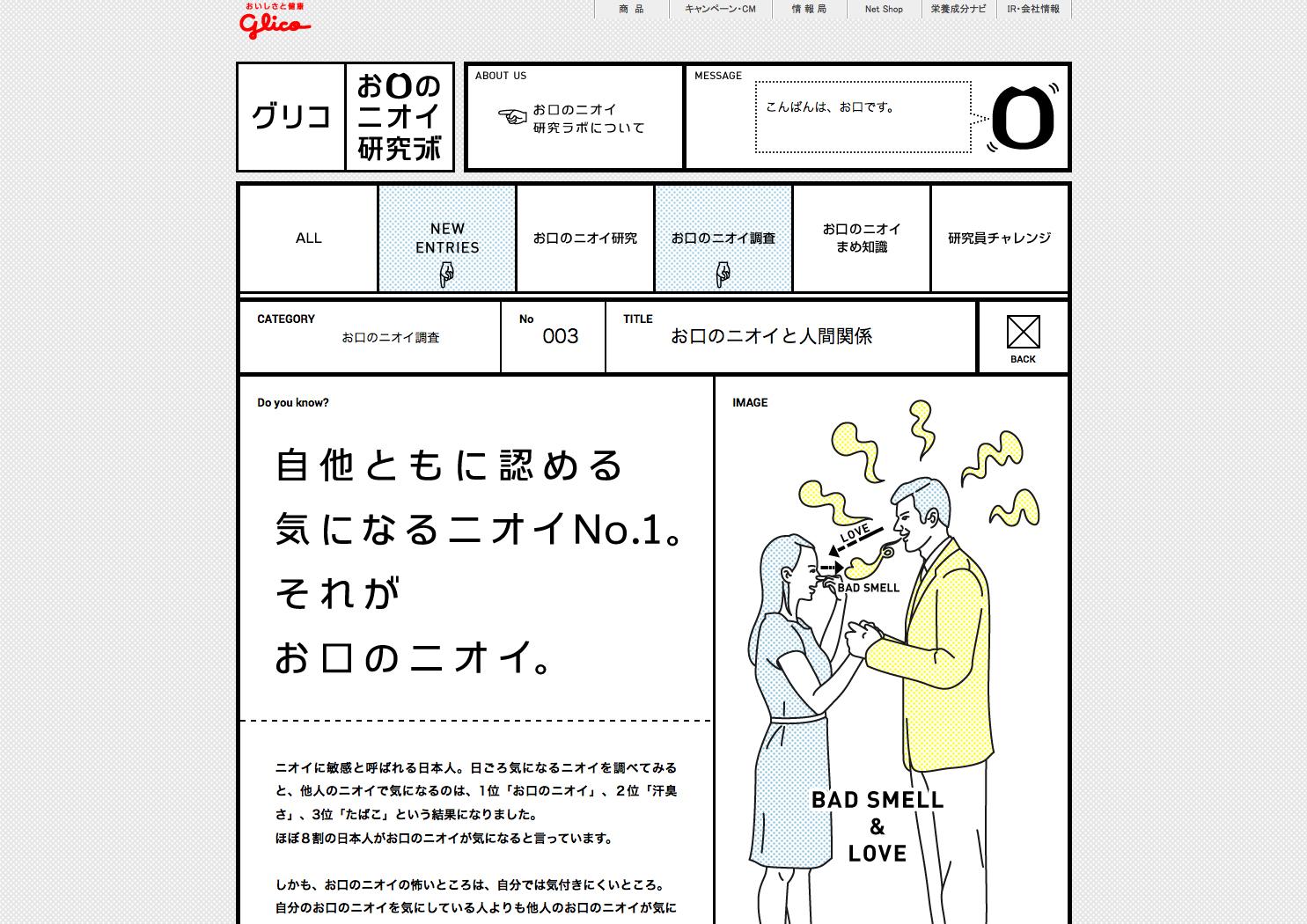 Glico okuchi no nioi kenkyu lab Website 2013