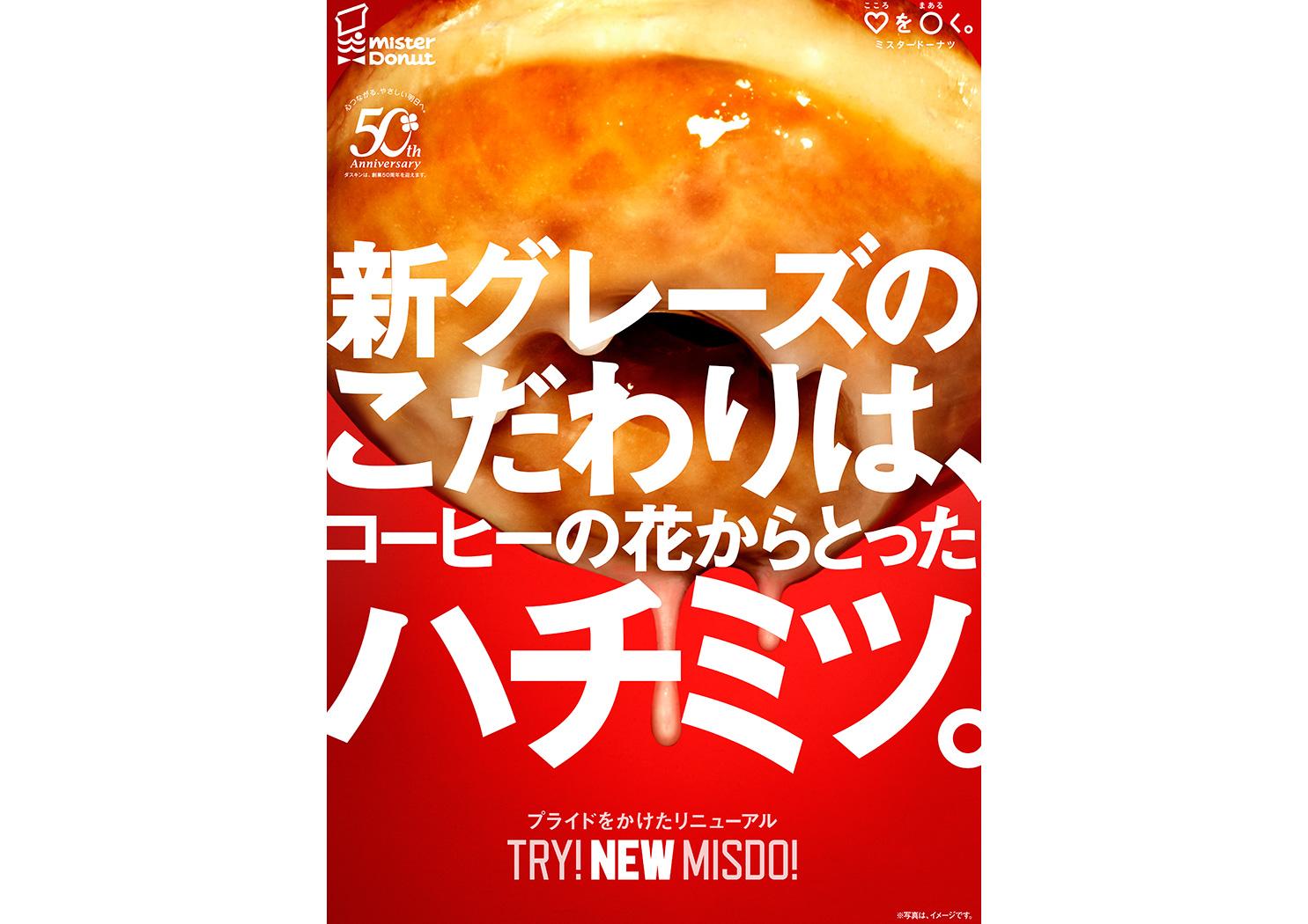 Mister Donut 2013 Poster