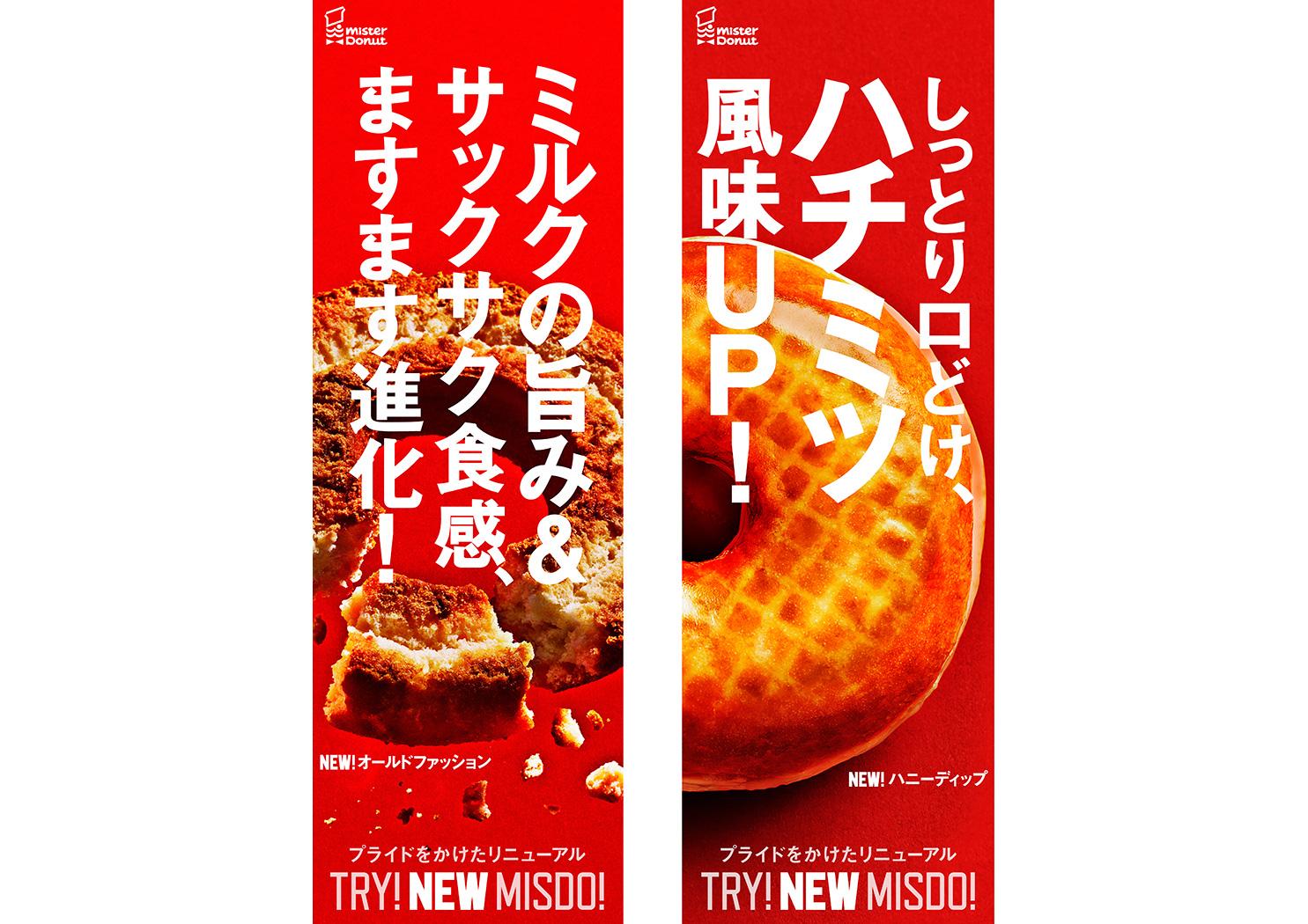 Mister Donut 2013 Nobori