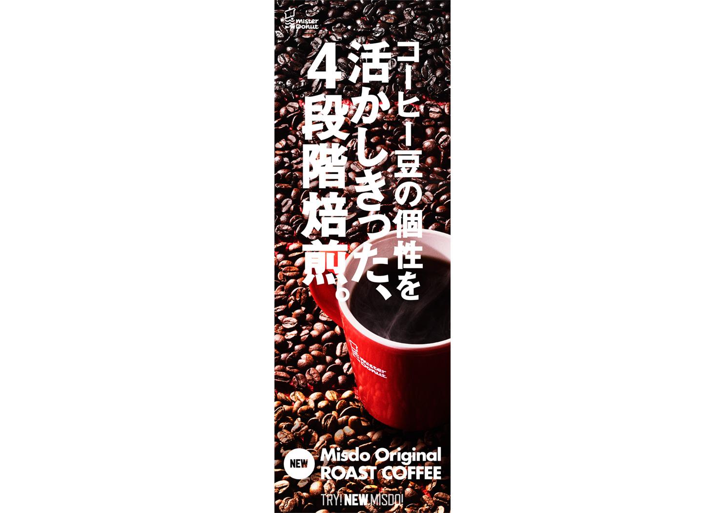 Mister Donut Poster 2013