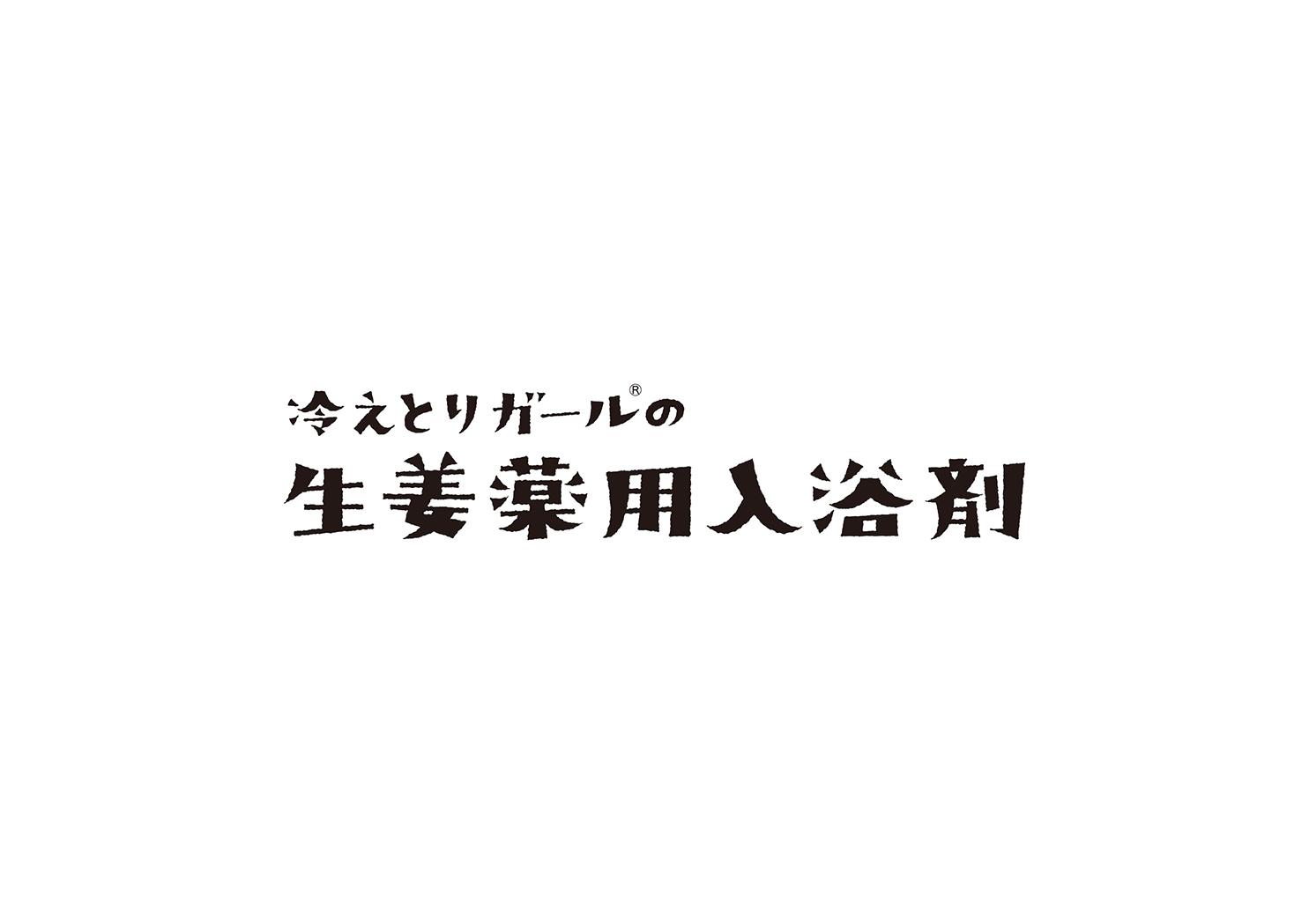 CHARLEY Hietori Girl Ginger Medicated Bath Additives Logo