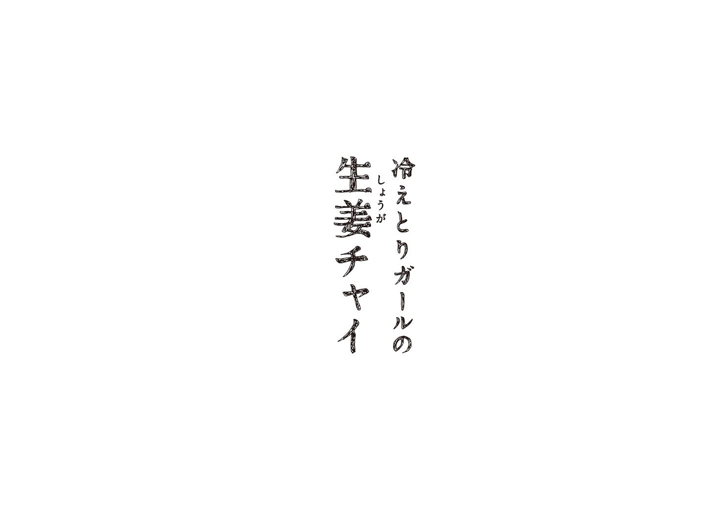 CHARLEY Hietori Girl Ginger Chai Logo