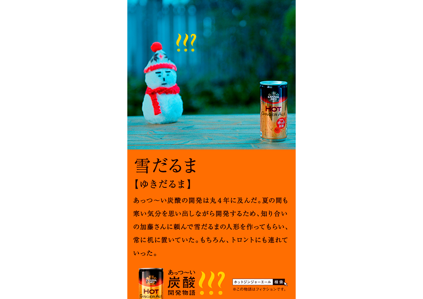 CANADA DRY Hot Ginger Ale Digital Signage